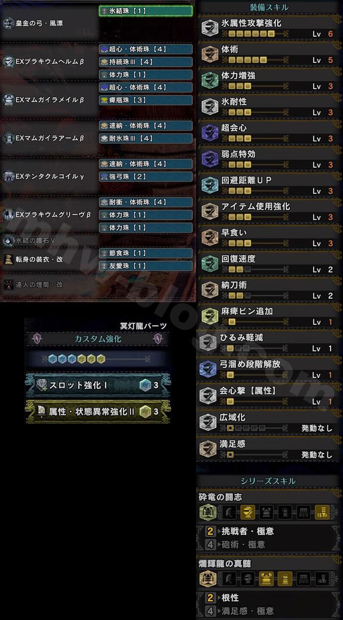 「皇金の弓・風漂」弓装備・スキル②