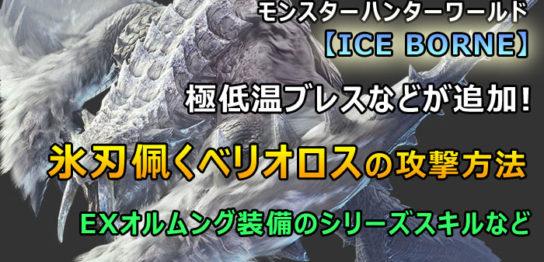 氷刃佩くベリオロス関連