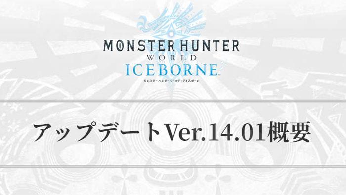 アイスボーンVersion14.01アップデート