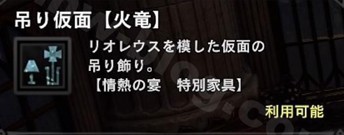 「吊り仮面【火竜】」②