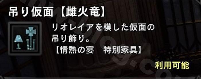 「吊り仮面【雌火竜】」②