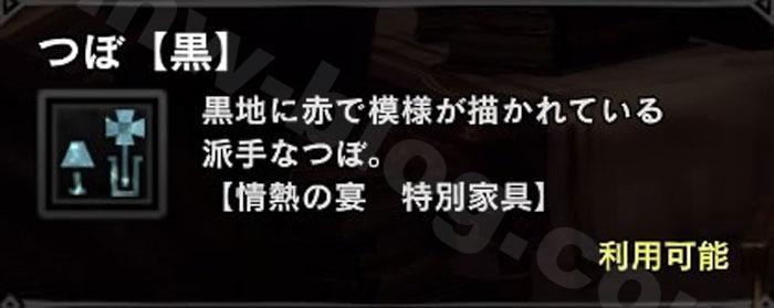 「つぼ【黒】」②