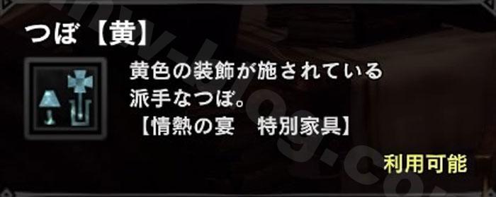 「つぼ【黄】」②