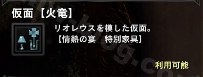 「仮面【火竜】②」