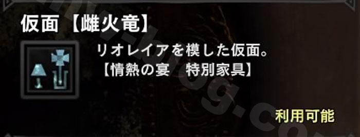「仮面【雌火竜】」②