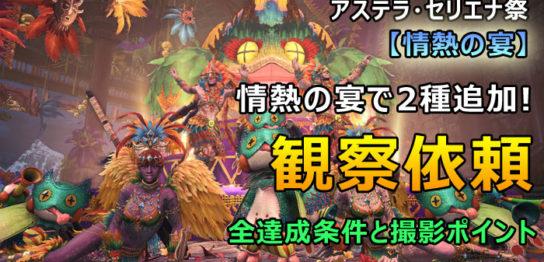 アステラ・セリエナ祭【情熱の宴】観察依頼