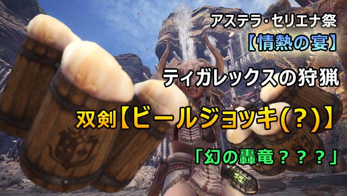 イベントクエスト「幻の轟竜???」