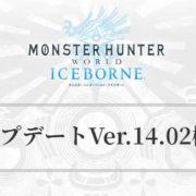 アイスボーンVersion14.02アップデート