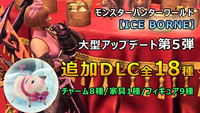 第5弾大型アップデート有料DLC