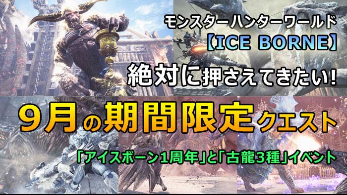 9/5~アイスボーン1周年限定イベント