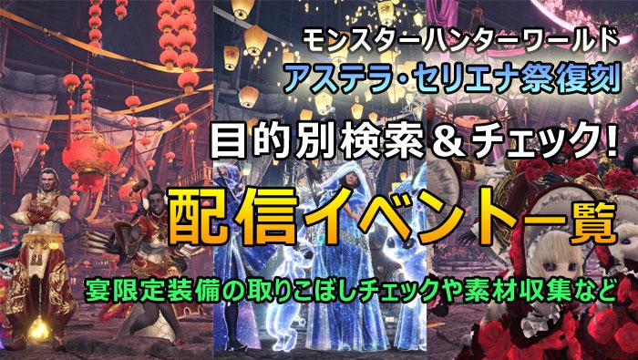 アステラ・セリエナ祭2020(全配信イベント)