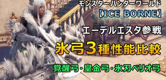 氷弓3種性能比較