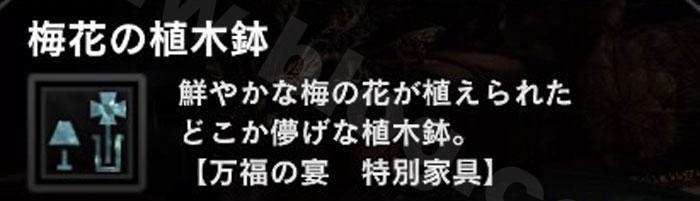 「梅花の植木鉢」②