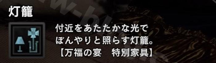 「灯籠」②