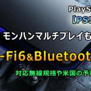 PS5のWifi6規格やBluetooth5.1