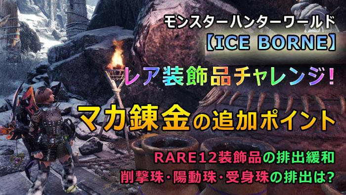 Version15.01マカ錬金ガチャ