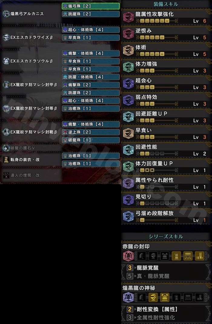 特別任務「暁の凱還」初戦用弓装備:「龍脈覚醒&耐性変換」付き装備セット