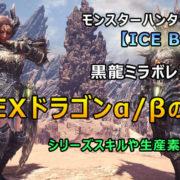 ミラボレアス防具「EXドラゴンα/βの性能」