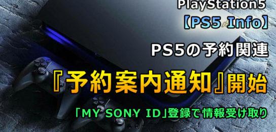 PS5 予約案内通知サービス
