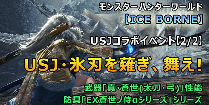 USJ・氷刃を薙ぎ、舞え!