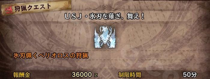 「USJ・氷刃を薙ぎ・舞え!」の特徴:イベント概要②
