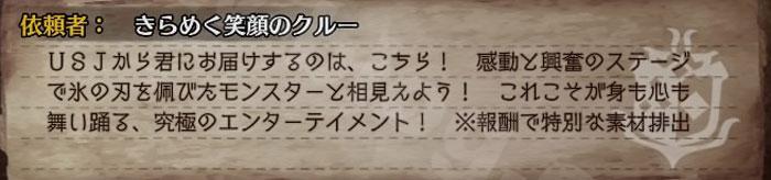 「USJ・氷刃を薙ぎ・舞え!」の特徴:イベント概要③