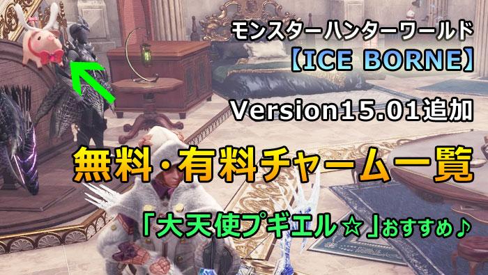 Version15.01追加チャーム一覧