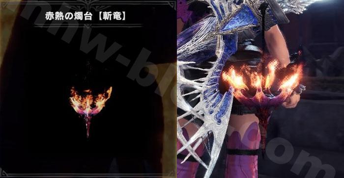 Ver15.01追加有料チャーム:赤熱の燭台【斬竜】