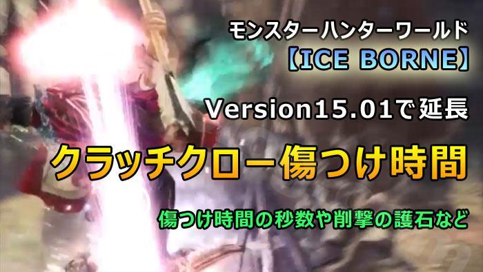Version15.01クラッチクロー傷つけ時間