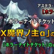 EX魔界ノ主αの性能