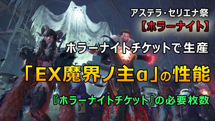 EX魔界ノ主