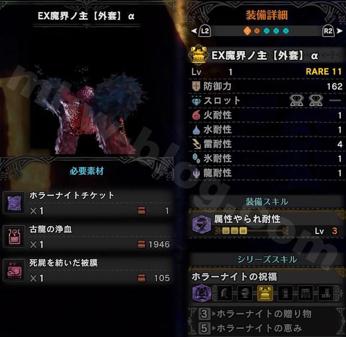 胴「EX魔界ノ主【外套】α」