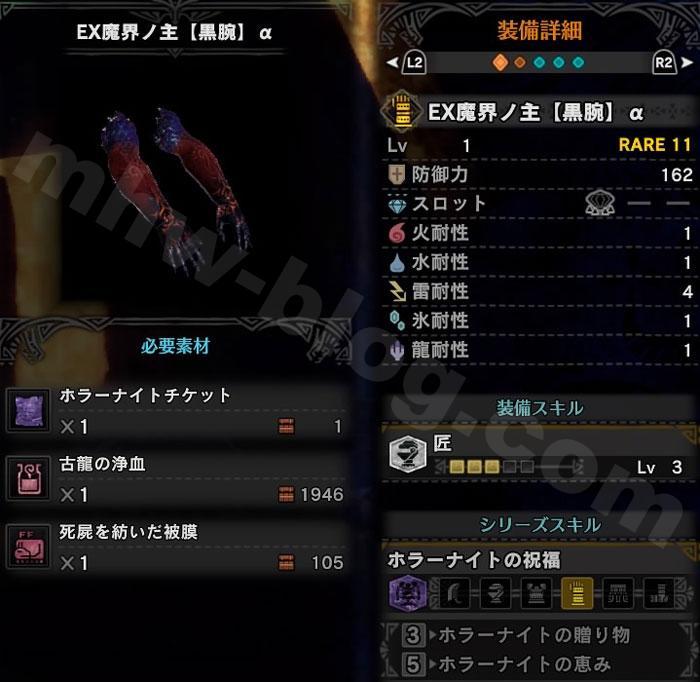 腕「EX魔界ノ主【黒腕】α」