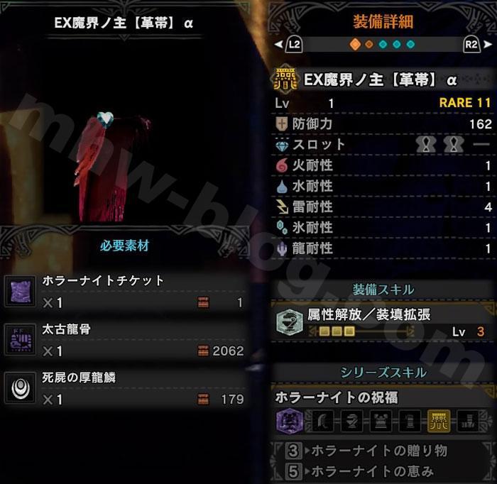 腰「EX魔界ノ主【革帯】α」