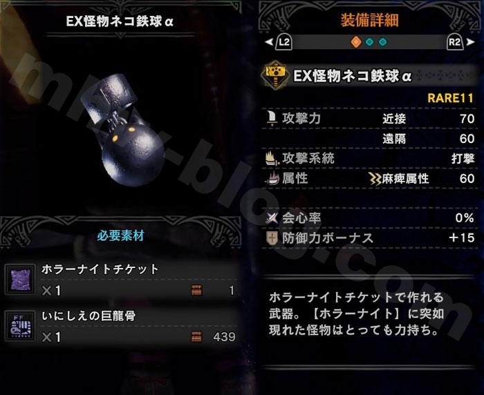 武器「EX怪物ネコ鉄球α」