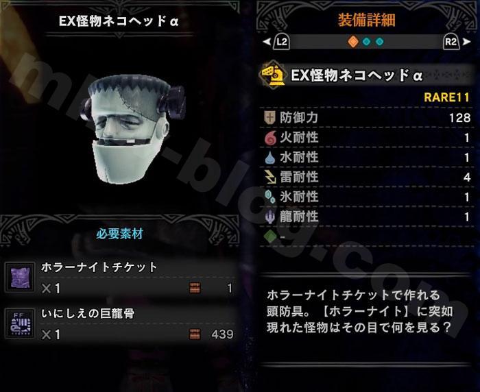 頭「EX怪物ネコヘッドα」
