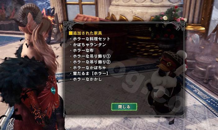 セリエナ祭【ホラーナイト】追加家具