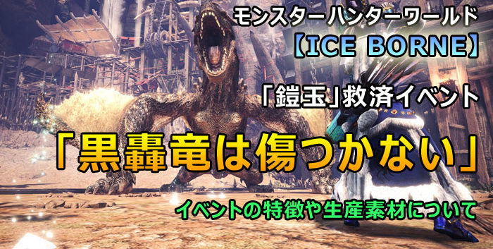 イベント「黒轟竜は傷つかない」の特徴