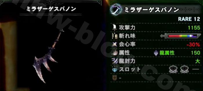 ミラボレアス武器:太刀「ミラザーゲスパノン」