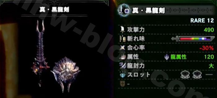 ミラボレアス武器:片手剣「真・黒龍剣」