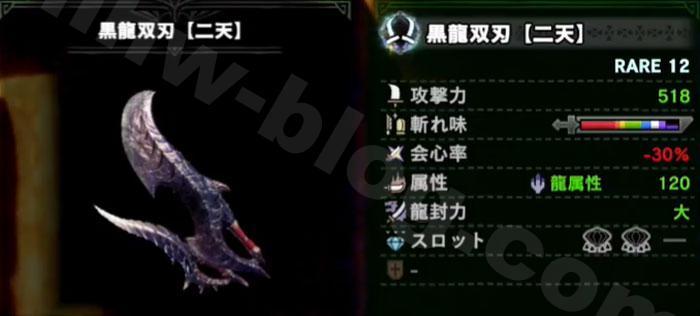 ミラボレアス武器:黒龍双刃【二天】
