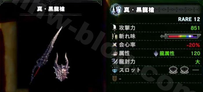 ミラボレアス武器:真・黒龍槍