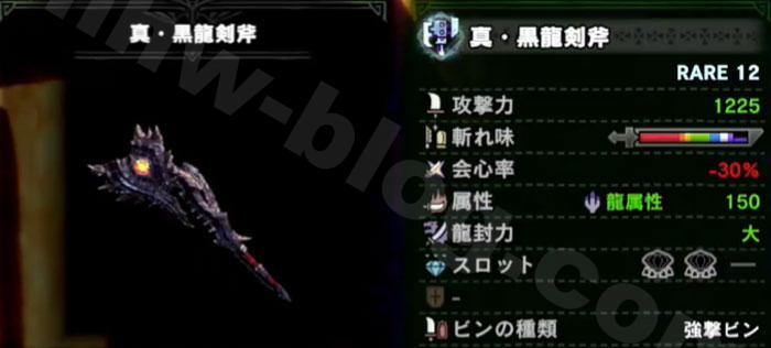 ミラボレアス武器:真・黒龍剣斧
