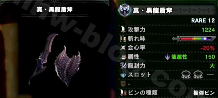 ミラボレアス武器:真・黒龍盾斧