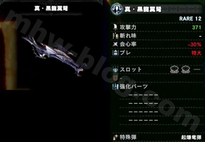 ミラボレアス武器:真・黒龍翼弩①