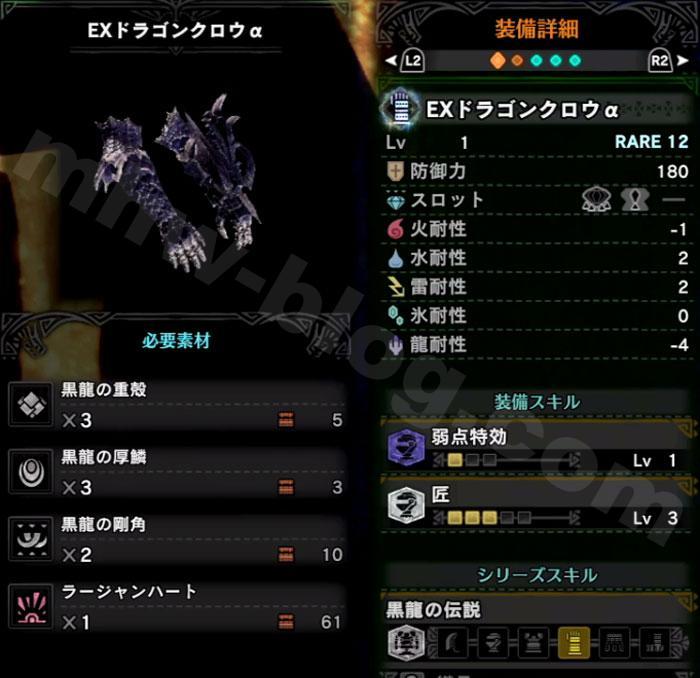 ミラボレアス腕装備:「EXドラゴンクロウα」