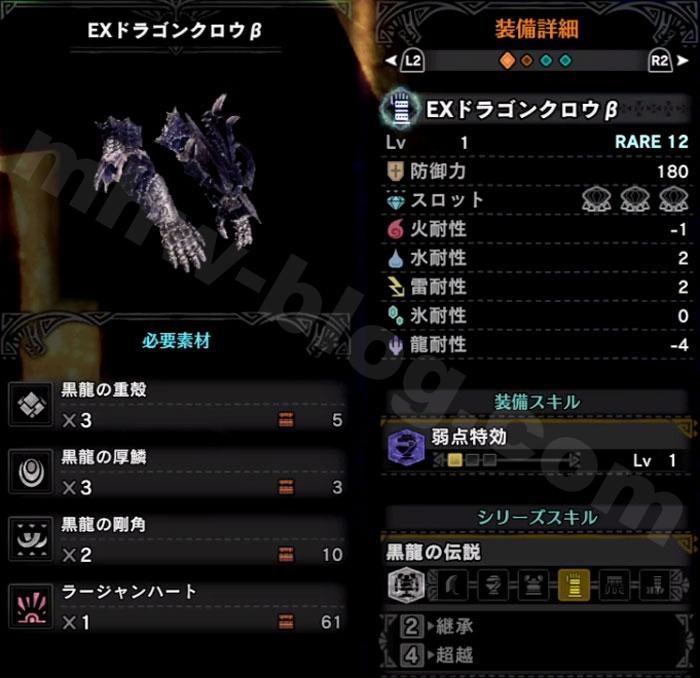 ミラボレアス腕装備:「EXドラゴンクロウβ」