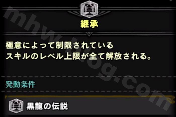 シリーズスキル「黒龍の伝説」:2部位「継承」