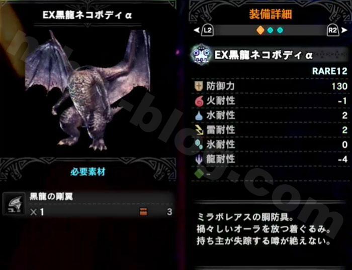 ミラボレアスオトモ防具:「EX黒龍ネコサイズα」