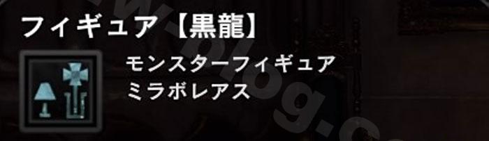 V15.01【有料】ダウンロードコンテンツ:ミラボレアスフィギュア②